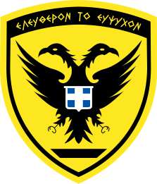 Coat of arms (crest) of the Hellenic Army General Staff, Greek Army