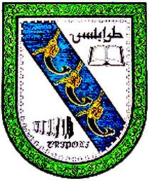Arms of Tripoli