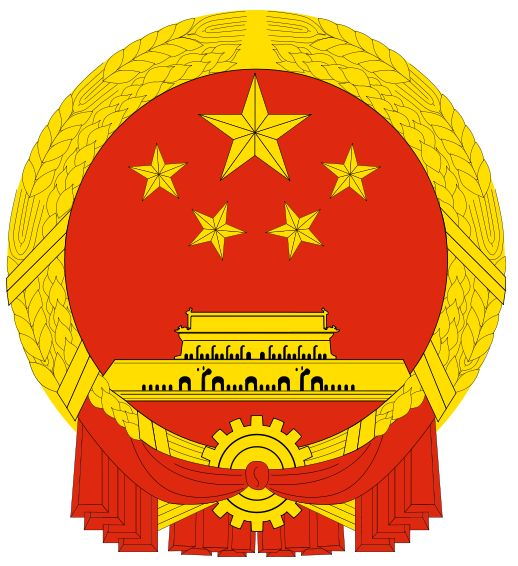 The National Arms of China / 中華人民共和國國徽