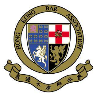 File:Hong Kong Bar Association.jpg
