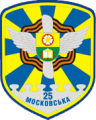 25th Guards Moscow Transport Aviation Brigade, Ukrainian Air Force.png