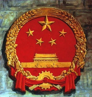 Proposals for the National Arms of China