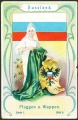 Arms, Flags and Folk Costume trade card Natrogat Russland