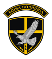 Military Police Counter-Terrorism Battalion, Serbian Army.png